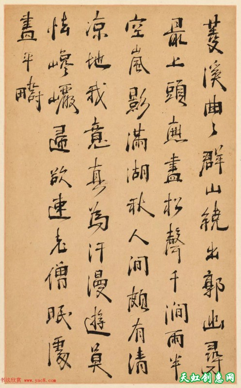 明末清初周亮工书法册页《真意亭诗》,纽约大都会博物馆藏。