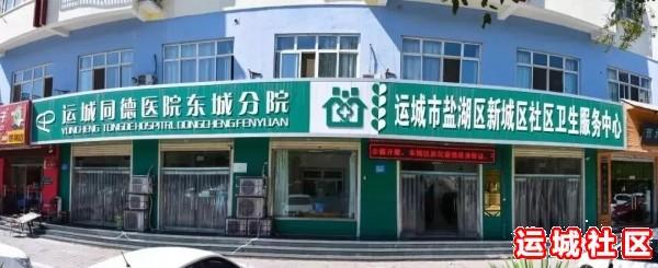 河南11选5遗漏号码同德医院东城分院
