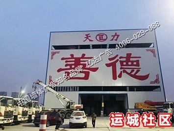 彩钢瓦墙体广告
