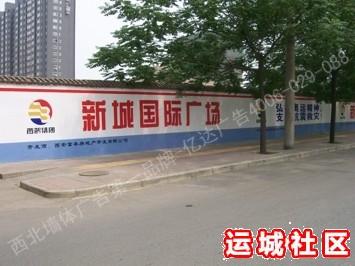 房地产墙体广告