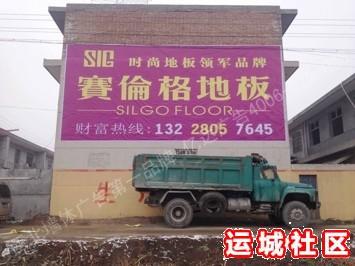 高档地板墙体广告