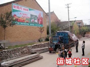 肥料墙体广告
