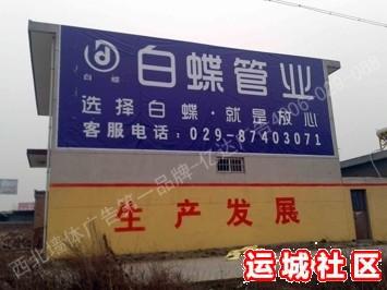 管业墙体广告