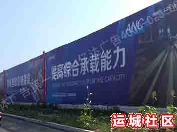 空港大牌墙体广告