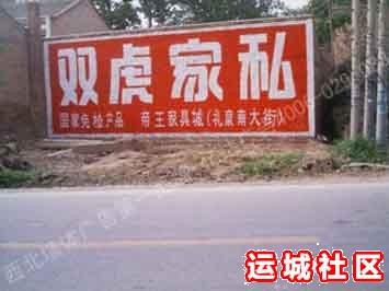 家具墙体广告