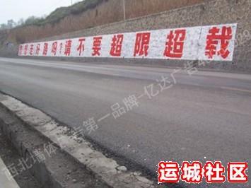 路政交警墙体广告