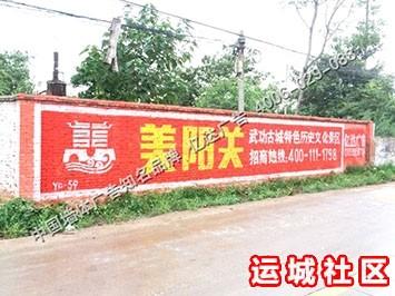 旅游景区墙体广告