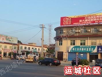 商场顶楼墙体广告