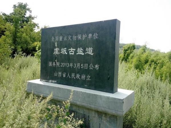 河南11选5遗漏号码盐湖全国重点文物保护单位——虞坂古道