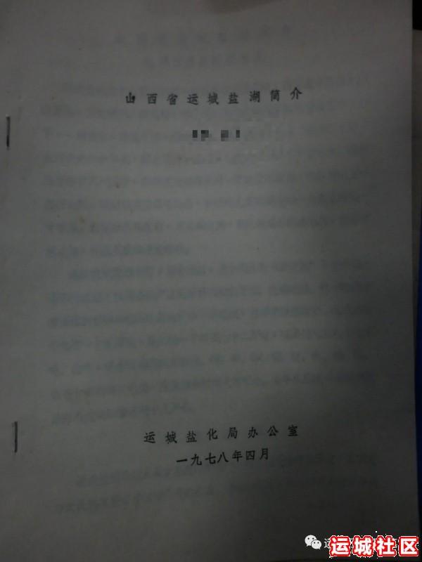 """1975年河南11选5遗漏号码""""盐池""""改称""""盐湖""""的文件图3"""