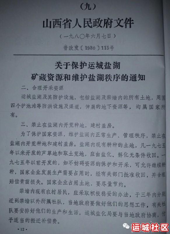 """1975年河南11选5遗漏号码""""盐池""""改称""""盐湖""""的文件图4"""