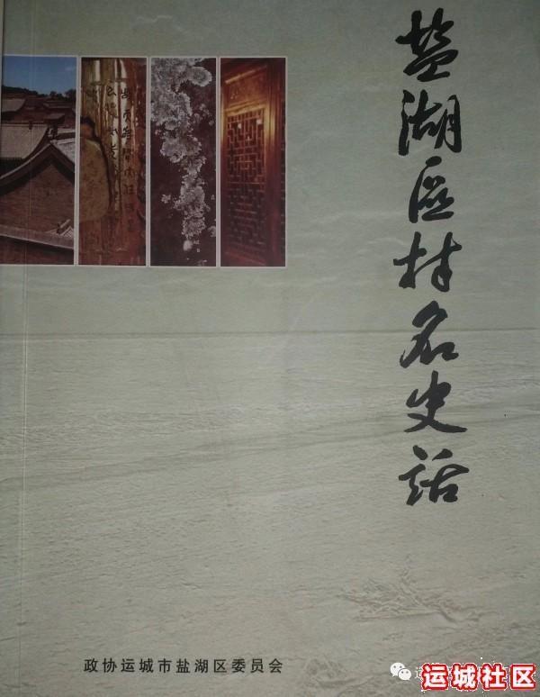 """1975年河南11选5遗漏号码""""盐池""""改称""""盐湖""""的文件图5"""