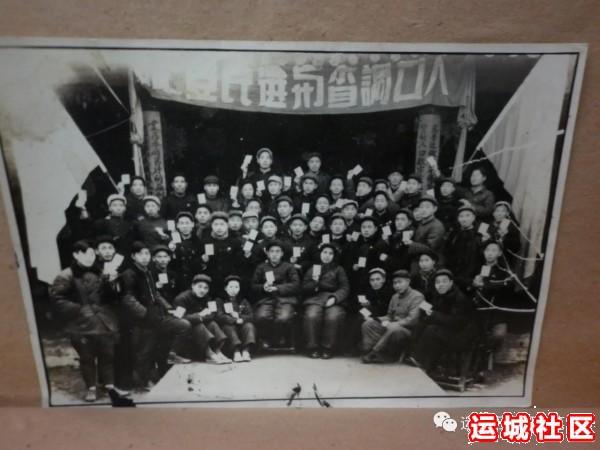 解县(今盐湖区)农村党员训练班毕业留念老照片3