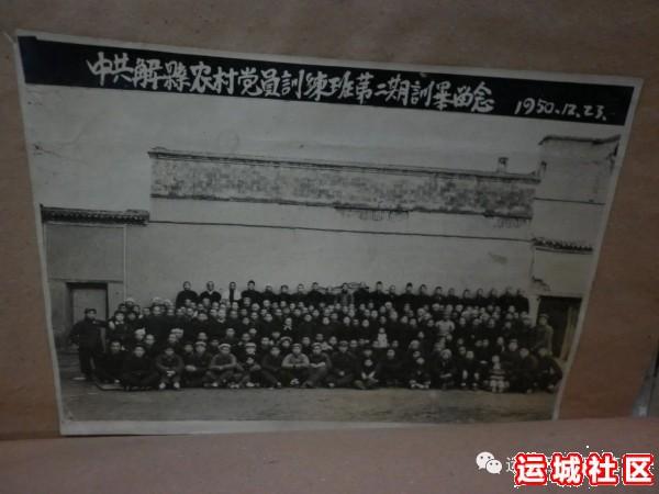 解县(今盐湖区)农村党员训练班毕业留念老照片2