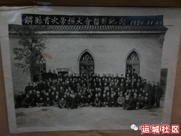 1950年11月解县首次劳模大会留影纪念照