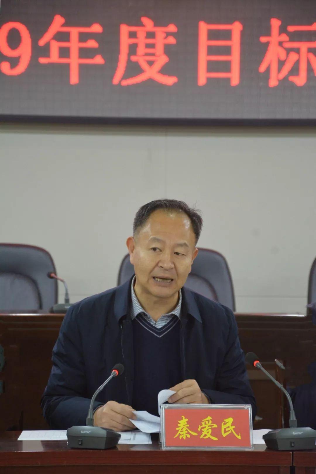 河南11选5遗漏号码体育局召开2019年度目标责任考核大会