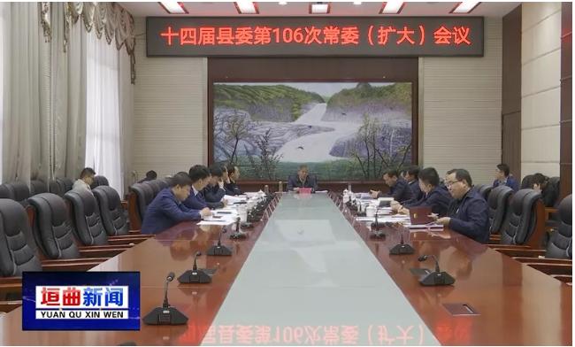 十四届垣曲县委第106次常委(扩大)会议召开